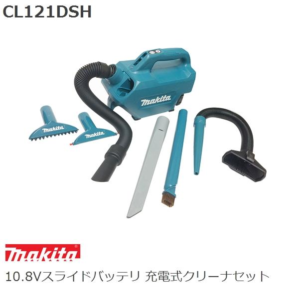 マキタ(makita) 車内清掃向け 10.8V充電式クリーナセット CL121DSH(家庭用機器 コードレス掃除機)
