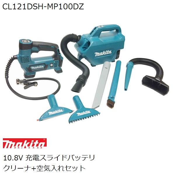 マキタ(makita) 10.8Vスライドバッテリ充電式 車内清掃クリーナ+空気入れセット BL1015バッテリ 充電器各1個付属(家庭用機器)