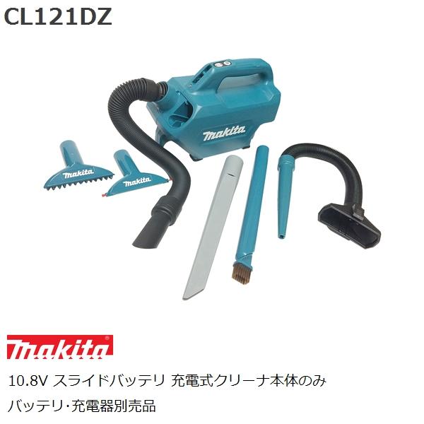 マキタ(makita) 車内清掃向け 10.8V充電式クリーナ本体のみ CL121DZバッテリ、充電器別売(家庭用機器 コードレス掃除機)