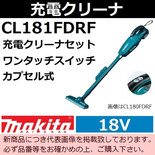 マキタ(makita) 18V充電式クリーナセット 青 CL181FDRF カプセルタイプ ワンタッチスイッチ 【後払い不可】
