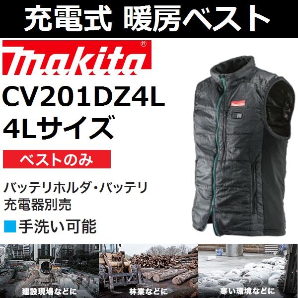 マキタ(makita) 充電式暖房ベストのみ 4Lサイズ CV201DZ4L (暖房用品)【後払い不可】
