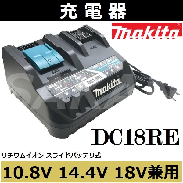 マキタ(makita) 新スライド式10.8V 14.4V 18V 3電圧対応 急速充電器単品 DC18RE【後払い不可】