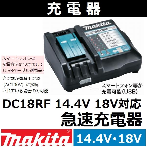 マキタ(makita) 14.4V 18V両用 急速充電器 DC18RF (JPADC18RF)【後払い不可】