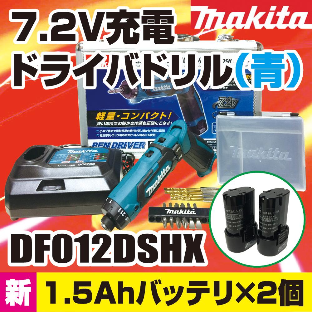 【予備バッテリ付き 計2個入】マキタ(makita) DF012DSHX 7.2V充電式ペンドライバドリルセット 青(旧DF012DSH-SPスペシャルセット)