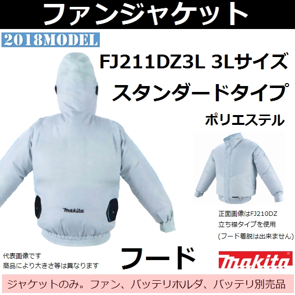 2018年モデル マキタ(makita) FJ211DZ3L 充電式ファンジャケット用 フード付き ポリエステルジャケットのみ 3Lサイズ *旧モデルとの互換性はありません (空調洋服/扇風機付き作業着/熱中症対策用品)【後払い不可】
