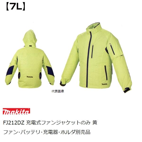 2019-2018年モデル マキタ(makita) FJ212DZ7L 充電式ファンジャケット用 立ち襟 コンデニア フード収納 ジャケットのみ 7Lサイズ 黄 *旧モデルと互換性なし (空調洋服/扇風機付き作業着/熱中症対策用品)