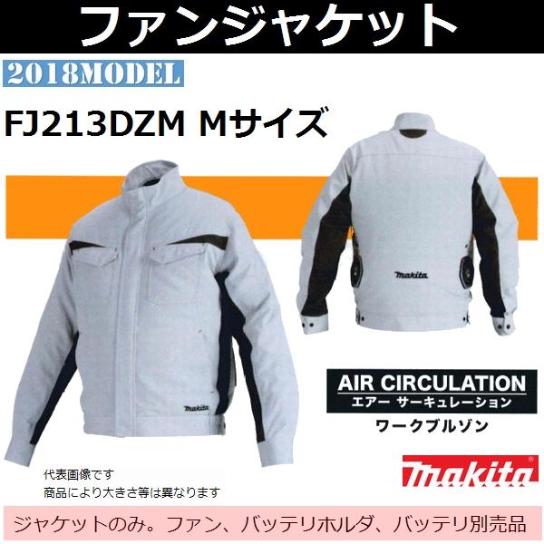 【僅少】2018年モデル マキタ(makita) FJ213DZM 充電式ファンジャケット用 立ち襟 エルゴライトジャケットのみ Mサイズ *旧モデルとの互換性はありません (空調洋服/扇風機付き作業着/熱中症対策用品)【後払い不可】