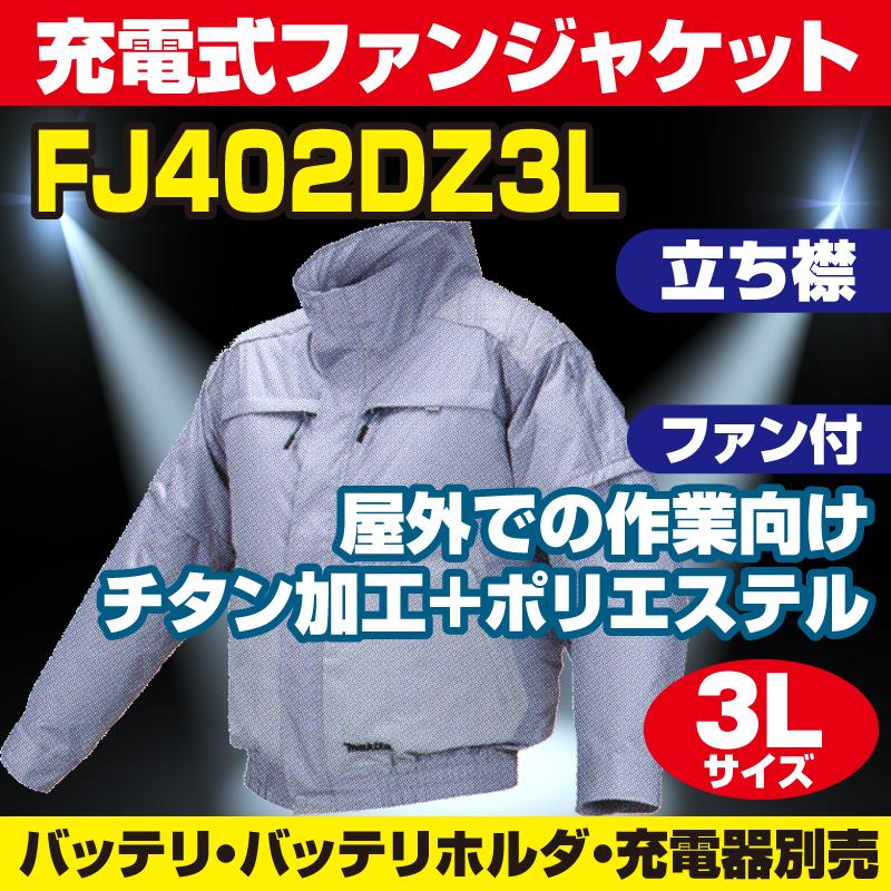 【2017年モデル マキタ在庫がある場合は対応可】マキタ(makita) FJ402DZ3L 立ち襟 3Lサイズ 屋外作業向け 充電式ファンジャケット(空調洋服/扇風機付き作業着/熱中症対策用品)【後払い不可】