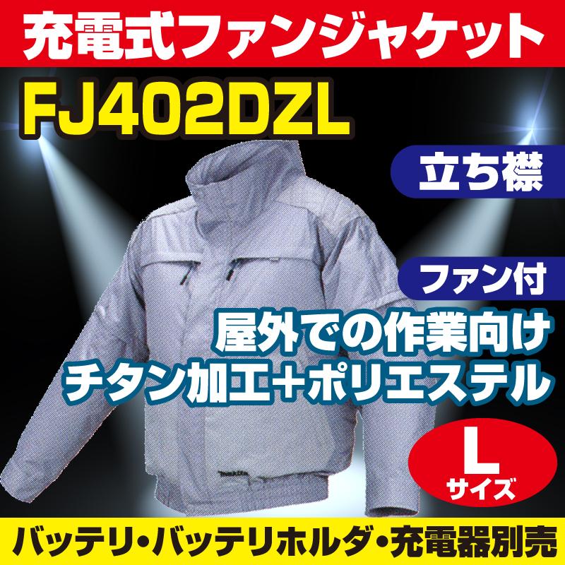 【2017年モデル マキタ在庫がある場合は対応可】マキタ(makita) FJ402DZL 立ち襟 Lサイズ 屋外作業向け 充電式ファンジャケット(空調洋服/扇風機付き作業着/熱中症対策用品)【後払い不可】
