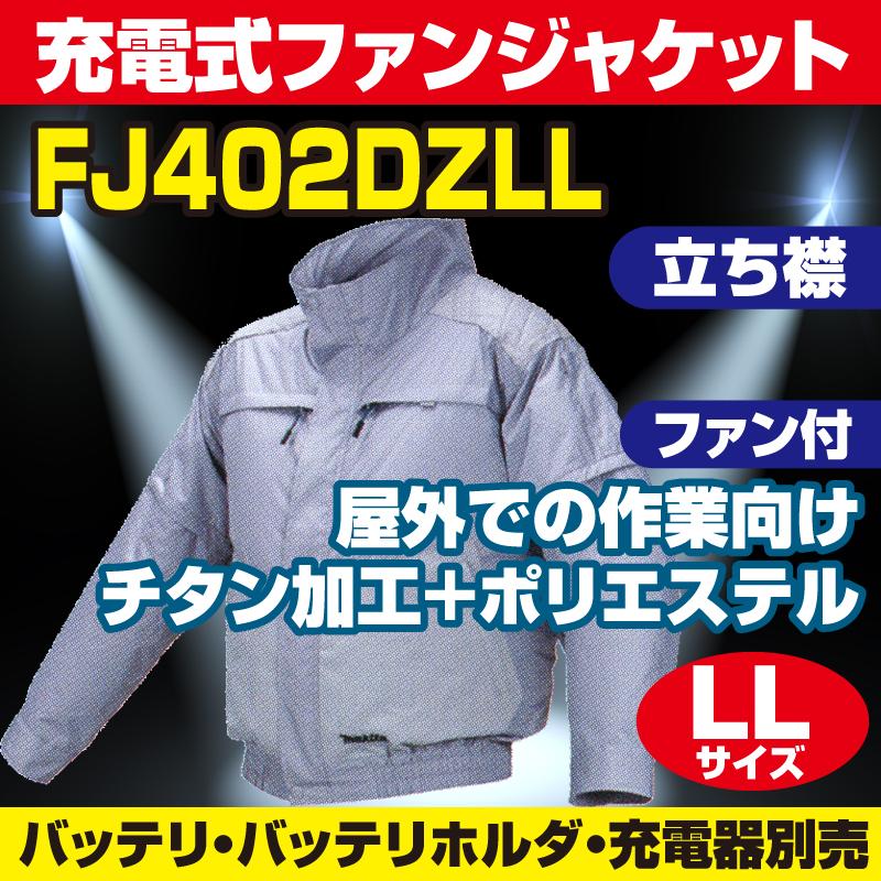 【2017年モデル マキタ在庫がある場合は対応可】マキタ(makita) FJ402DZLL 立ち襟 LLサイズ 屋外作業向け 充電式ファンジャケット(空調洋服/扇風機付き作業着/熱中症対策用品)【後払い不可】