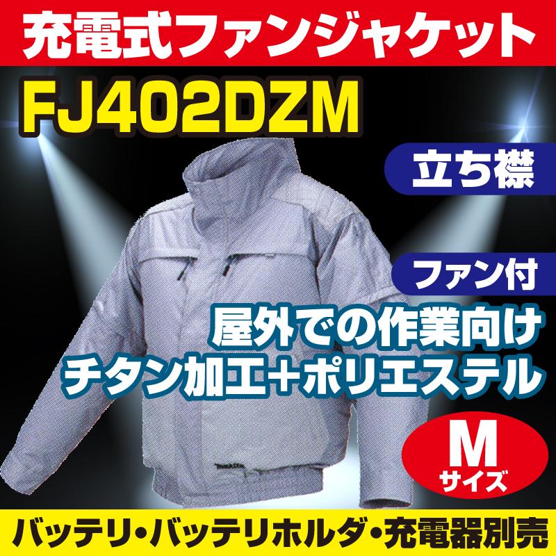 【2017年モデル マキタ在庫がある場合は対応可】マキタ(makita) FJ402DZM 立ち襟 Mサイズ 屋外作業向け 充電式ファンジャケット(空調洋服/扇風機付き作業着/熱中症対策用品)【後払い不可】