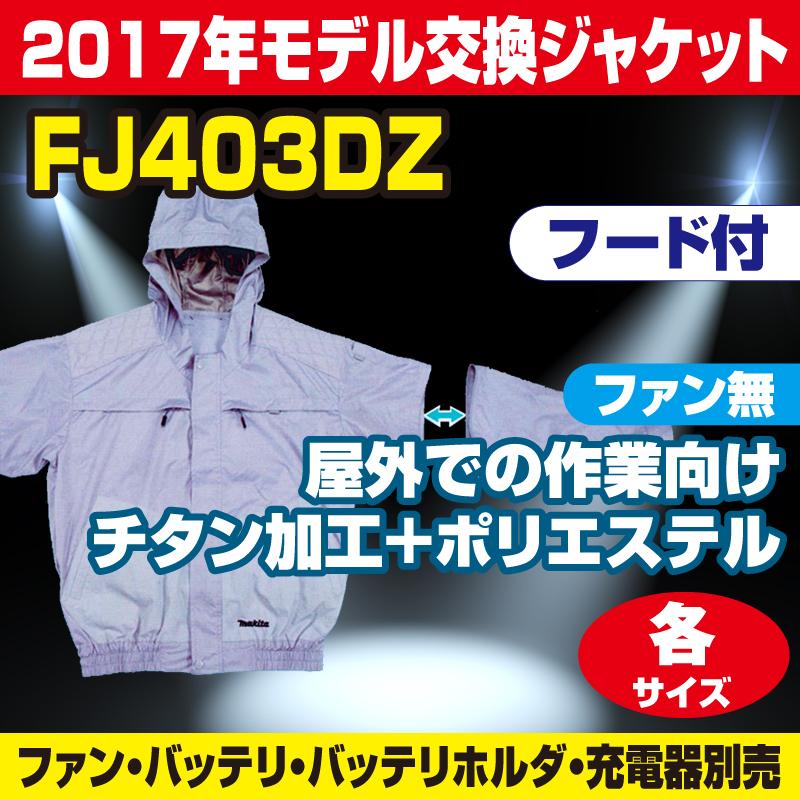 【2017年モデル マキタ在庫がある場合は対応可】マキタ(makita) FJ403DZ用 フード付き 屋外作業向け 充電式ファンジャケット ジャケットのみ(空調洋服 服のみ/扇風機付き作業着 服のみ/熱中症対策用品)【後払い不可】