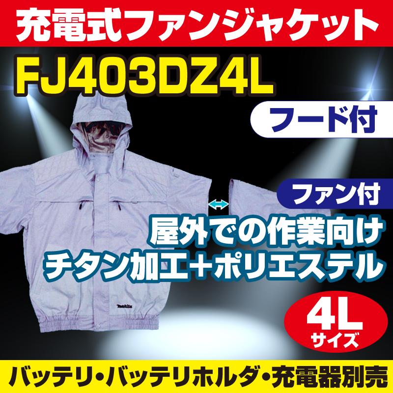 【2017年モデル マキタ在庫がある場合は対応可】マキタ(makita) FJ403DZ4L フード付き 4Lサイズ 屋外作業向け 充電式ファンジャケット(空調洋服/扇風機付き作業着/熱中症対策用品)【後払い不可】
