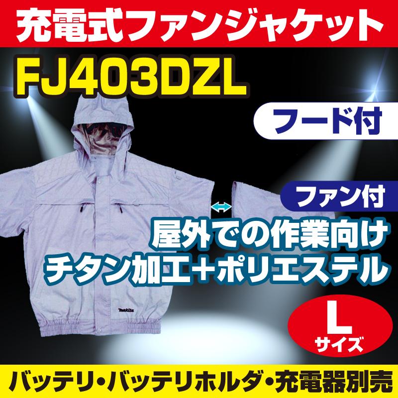 【2017年モデル マキタ在庫がある場合は対応可】マキタ(makita) FJ403DZL フード付き Lサイズ 屋外作業向け 充電式ファンジャケット(空調洋服/扇風機付き作業着/熱中症対策用品)【後払い不可】
