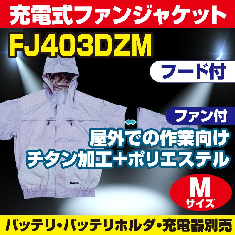 【2017年モデル マキタ在庫がある場合は対応可】マキタ(makita) FJ403DZM フード付き Mサイズ 屋外作業向け 充電式ファンジャケット(空調洋服/扇風機付き作業着/熱中症対策用品)【後払い不可】