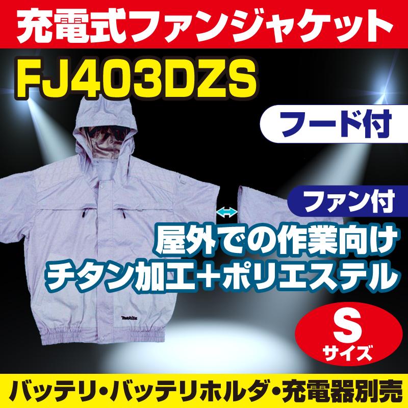 【2017年モデル マキタ在庫がある場合は対応可】マキタ(makita) FJ403DZS フード付き Sサイズ 屋外作業向け 充電式ファンジャケット(空調洋服/扇風機付き作業着/熱中症対策用品)【後払い不可】