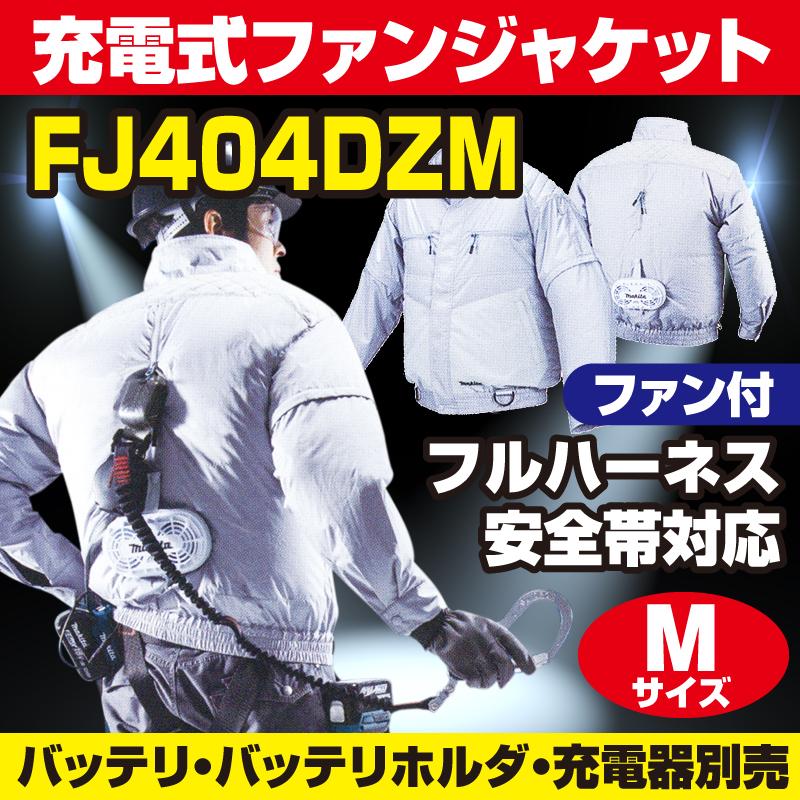 【2017年モデル マキタ在庫がある場合は対応可】マキタ(makita) FJ404DZM 立ち襟 Mサイズ フルハーネス安全帯対応 充電式ファンジャケット(空調洋服/扇風機付き作業着/熱中症対策用品)【後払い不可】