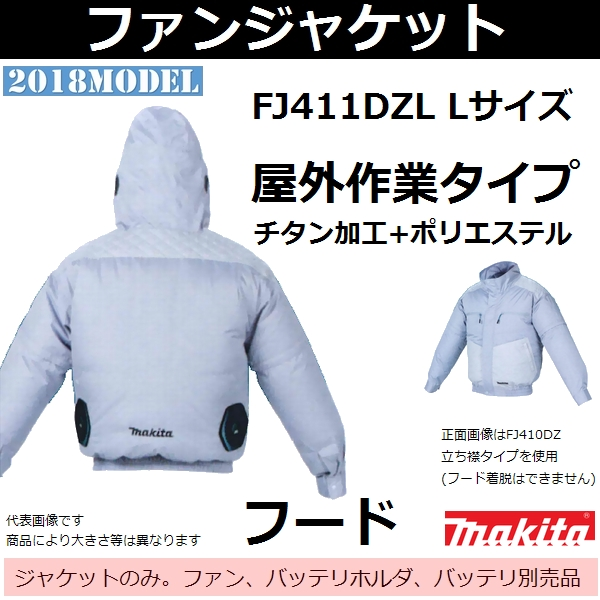 2018年モデル マキタ(makita) FJ411DZL 充電式ファンジャケット用 フード付き 屋外作業向けジャケットのみ Lサイズ *旧モデルとの互換性はありません (空調洋服/扇風機付き作業着/熱中症対策用品)【後払い不可】