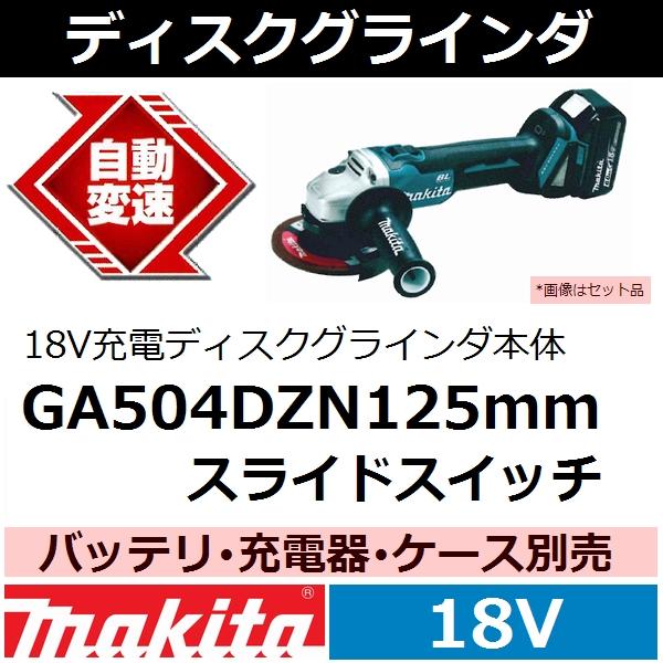 マキタ(makita) 自動変速 18V充電式ディスクグラインダ125mm 本体のみGA504DZN スライドスイッチ仕様【後払い不可】