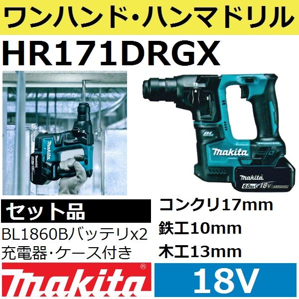 マキタ(makita) HR171DRGX 18V充電式ハンマドリルセット【後払い不可】