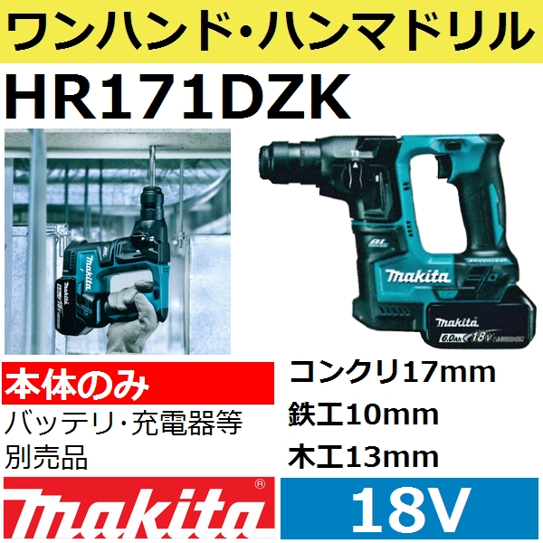 マキタ(makita) HR171DZK 18V充電式ハンマドリル本体のみ+ケース付き【後払い不可】