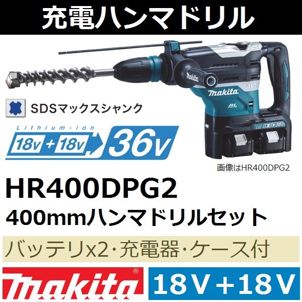 マキタ(makita) 18V+18V(36V) 40mm充電式ハンマドリルセット HR400DPG2 無線連動対応(ビット別売)【後払い不可】