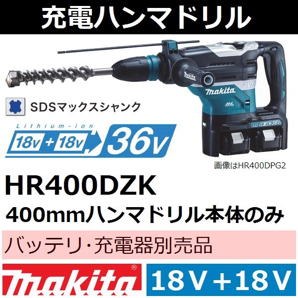 マキタ(makita) 18V+18V(36V) 40mm充電式ハンマドリル本体のみ ケース付 HR400DZK 無線連動対応(バッテリ、充電器、ビット別売)【後払い不可】