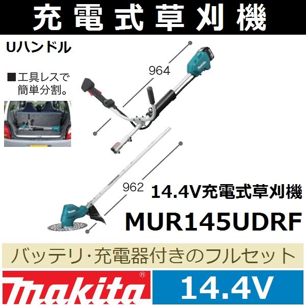 マキタ(makita) 14.4V充電式草刈機セット 分割棹 Uハンドル MUR145UDRF BLAPT 【後払い不可】