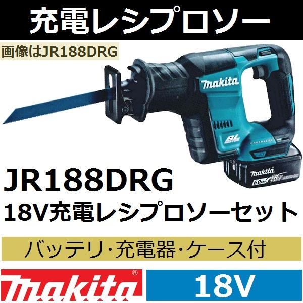 【メーカー長期欠品 納期未定】マキタ(makita)18V充電式レシプロソーセット JR188DRG 防滴防じんブラシレス【後払い不可】