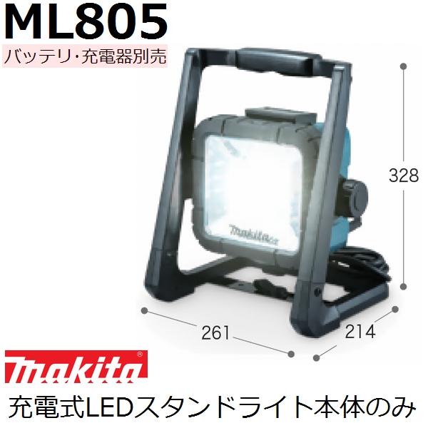 マキタ(makita) 14.4V 18V AC100V対応 ML805 充電式LEDスタンドライト本体のみ 防滴防じん バッテリ、充電器別売品(家庭用機器 各種安全用品)【後払い不可】