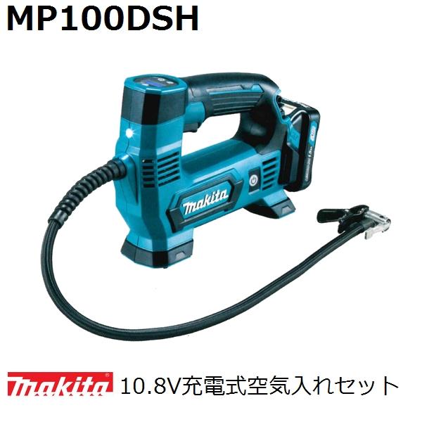 マキタ(makita) 10.8Vスライドバッテリ用 MP100DSH 充電式空気入れセット (家庭用機器)【後払い不可】