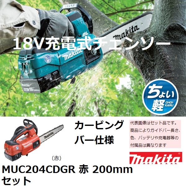 【送料無料*】マキタ(makita) 18V 充電式チェンソー200mm セット カービングバー仕様 赤 MUC204CDGR (チェーンソー)【後払い不可】*沖縄、離島除く