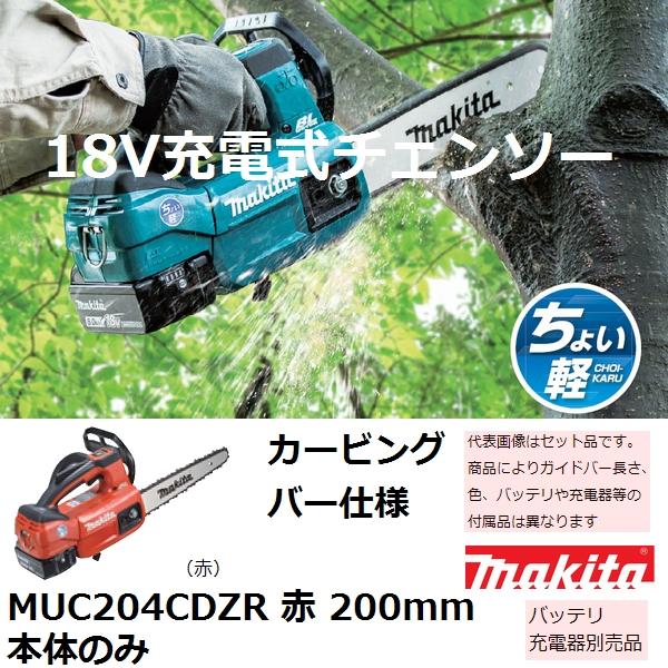 マキタ(makita) 18V 充電式チェンソー250mm 本体のみ カービングバー仕様 赤 MUC204CDZR バッテリ、充電器別売品 (チェーンソー)【後払い不可】