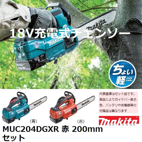 【送料無料*】マキタ(makita) 18V 充電式チェンソー200mm セット 赤 MUC204DGXR (チェーンソー)【後払い不可】*沖縄、離島除く