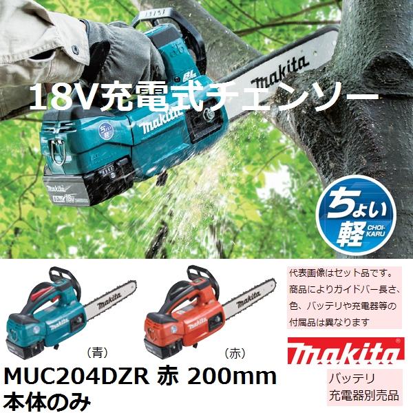 マキタ(makita) 18V 充電式チェンソー200mm 本体のみ 赤 MUC204DZR バッテリ、充電器別売品 (チェーンソー)【後払い不可】
