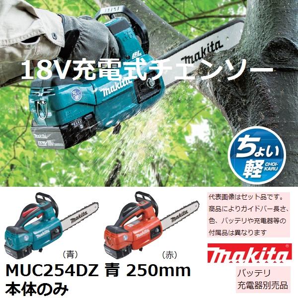 マキタ(makita) 18V 充電式チェンソー250mm 本体のみ 青 MUC254DZ バッテリ、充電器別売品 (チェーンソー)【後払い不可】