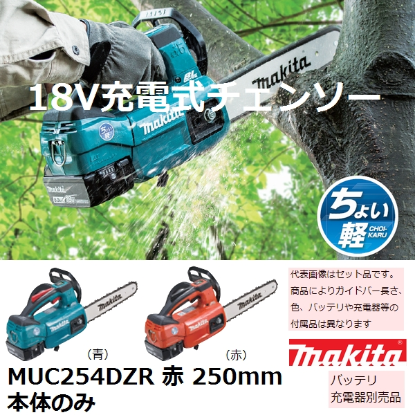 マキタ(makita) 18V 充電式チェンソー250mm 本体のみ 赤 MUC254DZR バッテリ、充電器別売品 (チェーンソー)【後払い不可】