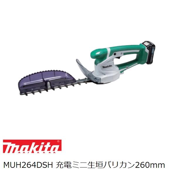 【付属刃、適合替刃も掲載】マキタ(makita)10.8Vスライドバッテリ 充電式ミニ生垣バリカンセット 260mm MUH264DSH