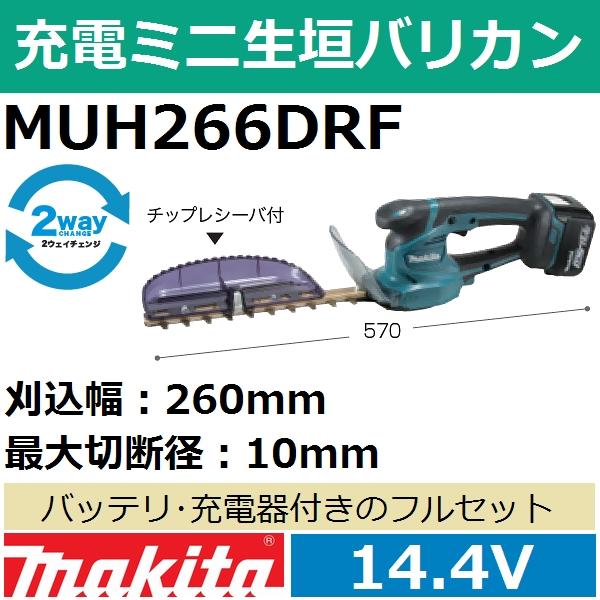 マキタ(makita) 14.4V充電式 ミニ生垣バリカンセット MUH266DRF 刈込幅260mm 最大切断径10mm【後払い不可】