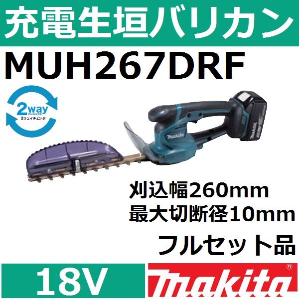 マキタ(makita) MUH267DRF 18V充電式生垣バリカンセット 刈込幅260mm 最大切断径10mm【後払い不可】