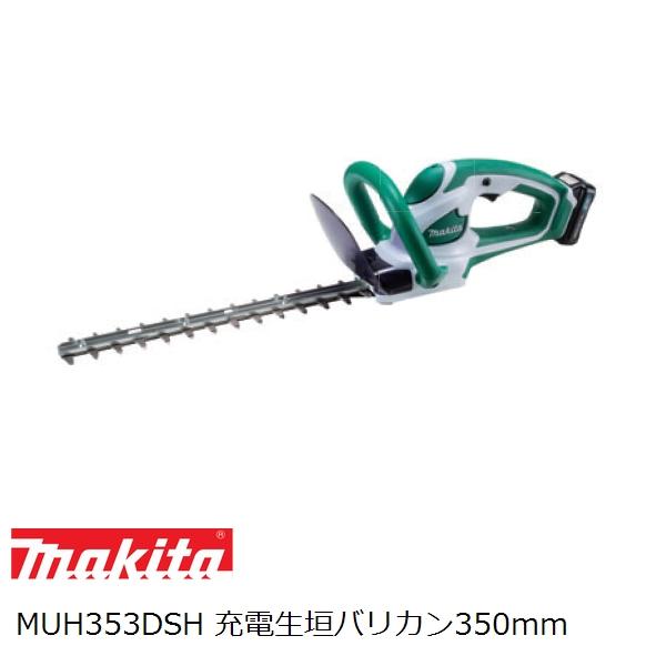 【付属刃、適合替刃も掲載】マキタ(makita)10.8Vスライドバッテリ 充電式生垣バリカンセット 350mm MUH353DSH