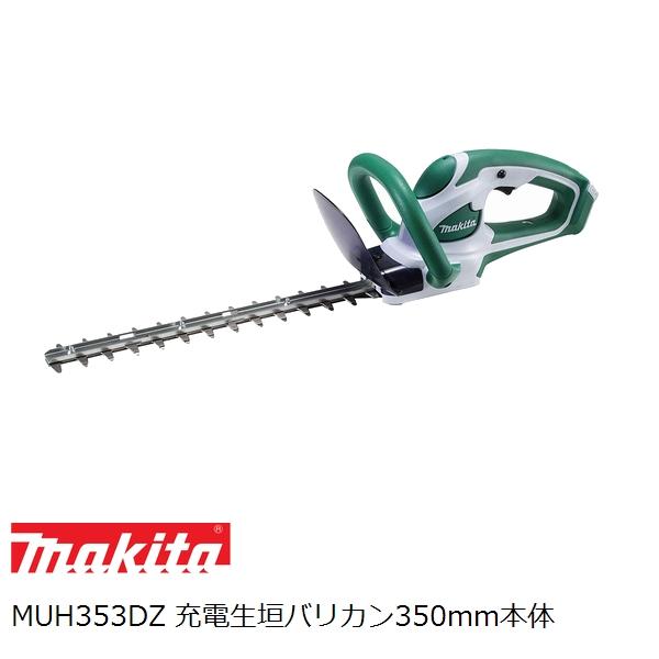 【付属刃、適合替刃も掲載】マキタ(makita)10.8Vスライドバッテリ 充電式生垣バリカン本体のみ 350mm MUH353DZ