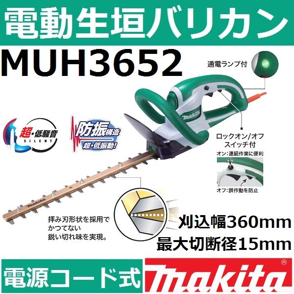 マキタ(makita) MUH3652 電動式生垣バリカン 特殊コーティング刃仕様 刈込幅360mm 最大切断径15mm【後払い不可】