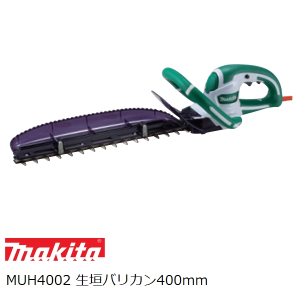 【付属刃、適合替刃も掲載】マキタ(makita)電動 生垣バリカン400mm MUH4002