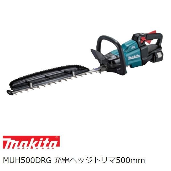 【付属刃、適合替刃も掲載】マキタ(makita)18V 充電式ヘッジトリマセット 500mm MUH500DRG