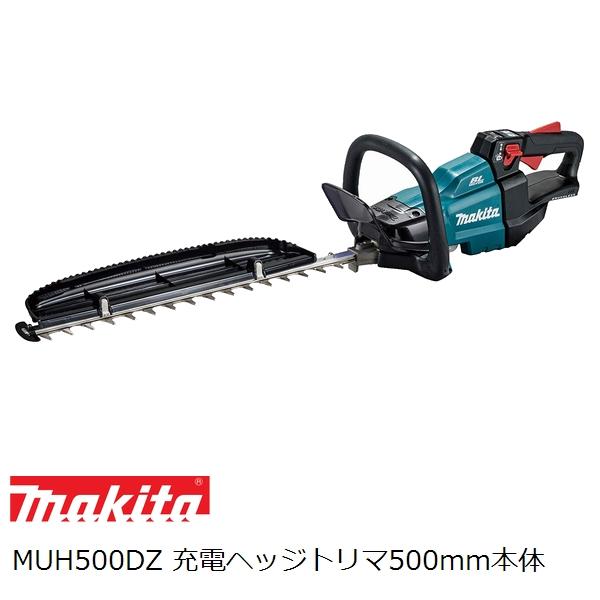 【付属刃、適合替刃も掲載】マキタ(makita)18V 充電式ヘッジトリマ本体のみ 500mm MUH500DZ