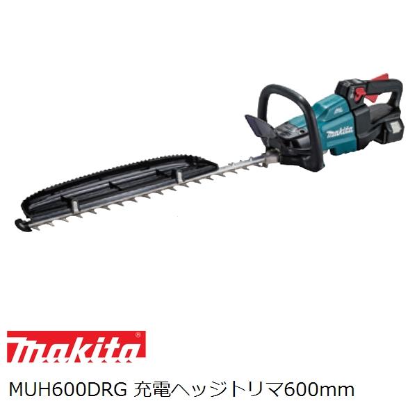 【付属刃、適合替刃も掲載】マキタ(makita)18V 充電式ヘッジトリマセット 600mm MUH600DRG