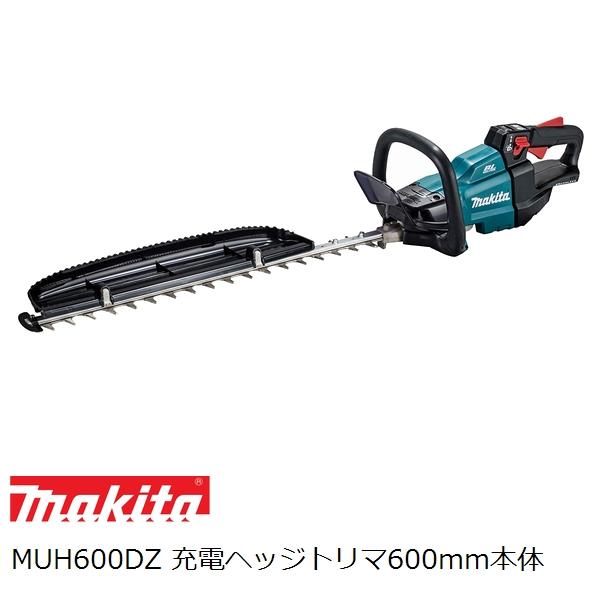 【付属刃、適合替刃も掲載】マキタ(makita)18V 充電式ヘッジトリマ本体のみ 600mm MUH600DZ