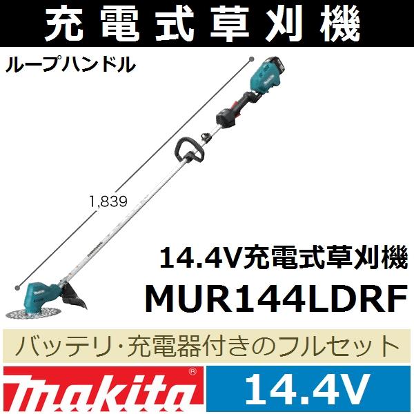 【送料無料】 マキタ(makita) 14.4V充電式草刈機セット ループハンドル MUR144LDRF BLAPT 【後払い不可】