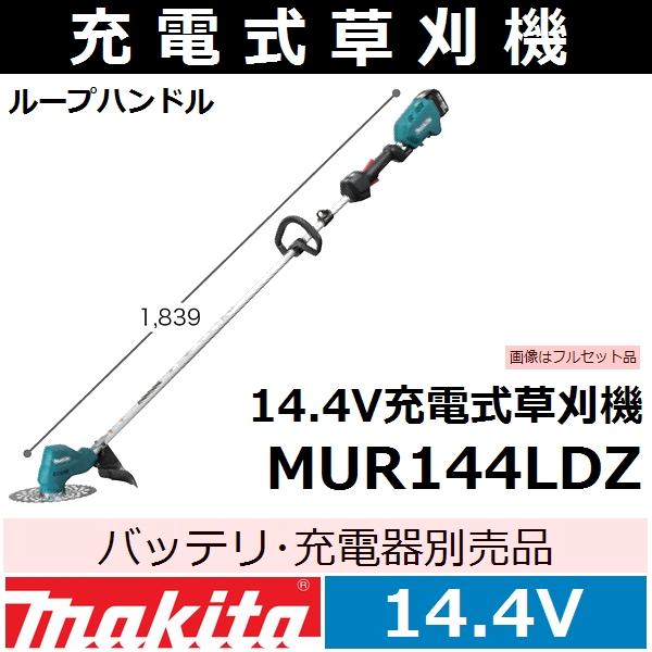 【送料無料】 マキタ(makita) 14.4V充電式草刈機本体のみ ループハンドル MUR144LDZ BLAPT 【後払い不可】